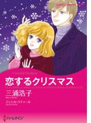 恋するクリスマス(ハーレクインコミックス)