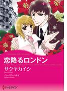 恋降るロンドン(ハーレクインコミックス)