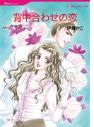 背中合わせの恋(ハーレクインコミックス)