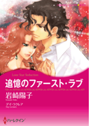 追憶のファースト・ラブ(ハーレクインコミックス)