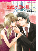 魅惑の黒い瞳(ハーレクインコミックス)