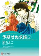 予期せぬ求婚 2(ハーレクインコミックス)