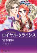 ロイヤル・クライシス(ハーレクインコミックス)