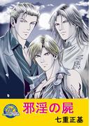 邪淫の屍(10)(G.B.COMIC Collection )