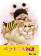 ペットロス物語(3)(G.B.COMIC Collection )