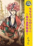 モモちゃんのとりこ~現代遊郭物語~(2)(G.B.COMIC Collection )