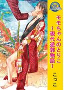 モモちゃんのとりこ~現代遊郭物語~(3)(G.B.COMIC Collection )