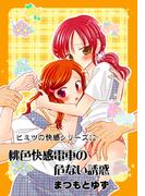 ヒミツの快感シリーズ12 桃色快感電車の危ない誘惑(miniラブ)