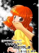 ヒミツの快感シリーズ7 イッちゃう・おばけやしき(miniラブ)