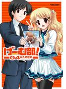 げーむ部! 4(アクションコミックス)
