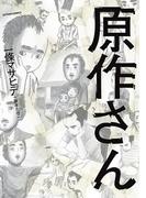 原作さん(アクションコミックス)