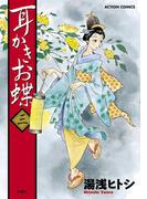 耳かきお蝶 3(アクションコミックス)