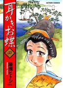 耳かきお蝶 4(アクションコミックス)