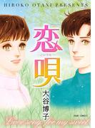 恋唄(ジュールコミックス)