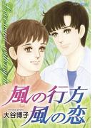 風の行方 風の恋(ジュールコミックス)