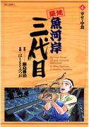 築地魚河岸三代目 4(ビッグコミックス)