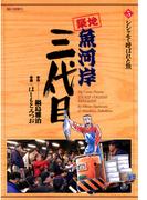 築地魚河岸三代目 5(ビッグコミックス)