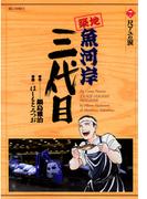 築地魚河岸三代目 7(ビッグコミックス)