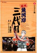 築地魚河岸三代目 8(ビッグコミックス)