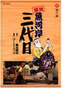 築地魚河岸三代目 9(ビッグコミックス)