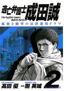 逃亡弁護士 成田誠 2(ヤングサンデーコミックス)