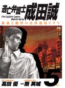 逃亡弁護士 成田誠 5(ヤングサンデーコミックス)