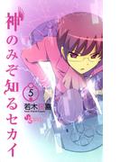 神のみぞ知るセカイ 5(少年サンデーコミックス)