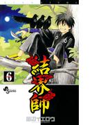 結界師 6(少年サンデーコミックス)
