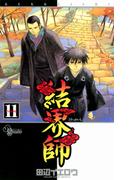 結界師 11(少年サンデーコミックス)