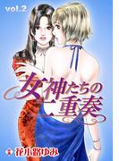女神たちの二重奏2(マンサンコミックス)