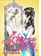 女神たちの二重奏4(マンサンコミックス)