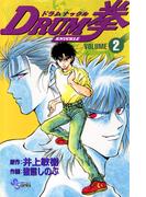 DRUM拳 2(少年サンデーコミックス)