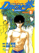 DRUM拳 3(少年サンデーコミックス)