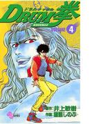DRUM拳 4(少年サンデーコミックス)