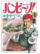 バンビ~ノ! 4(ビッグコミックス)