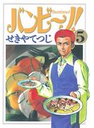 バンビ~ノ! 5(ビッグコミックス)