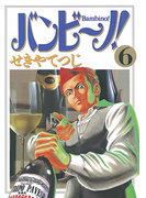 バンビ~ノ! 6(ビッグコミックス)