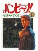 バンビ~ノ! 11(ビッグコミックス)