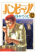 バンビ~ノ! 12(ビッグコミックス)