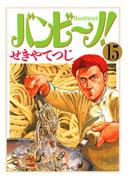 バンビ~ノ! 15(ビッグコミックス)