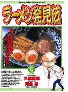 ラーメン発見伝 7(ビッグコミックス)
