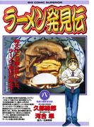 ラーメン発見伝 8(ビッグコミックス)