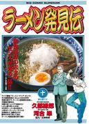 ラーメン発見伝 10(ビッグコミックス)