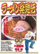 ラーメン発見伝 15(ビッグコミックス)