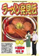 ラーメン発見伝 19(ビッグコミックス)