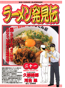 ラーメン発見伝 21(ビッグコミックス)