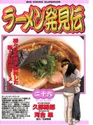 ラーメン発見伝 26(ビッグコミックス)