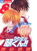 うわさの翠くん!! 8(フラワーコミックス)