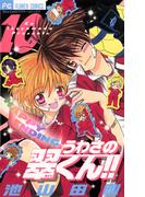 うわさの翠くん!! 10(フラワーコミックス)