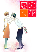恋の花(2)(愛ラブマガ)